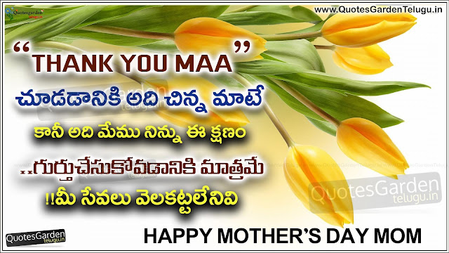 Happy mothers Day telugu greetings quotes messages