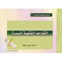 تحميل القواعد الفقهية الميسرة pdf عماد علي جمعة