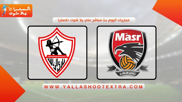 مباراة الزمالك و نادي مصر 6-10-2019 في الدوري المصري
