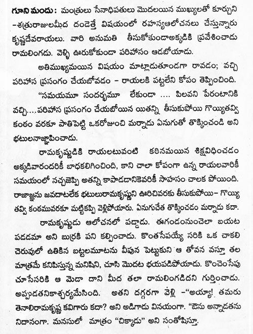 Tenali Ramakrishna Funny Stories In Telugu : tenali, ramakrishna, funny, stories, telugu, Tenali, Ramakrishna, Funny, Stories, Telugu