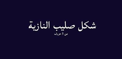 شكل صليب النازية من 5 حروف لغز 506 فطحل
