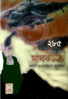 Madokchokro by Kazi Anwar Hossain (Masud Rana 285)