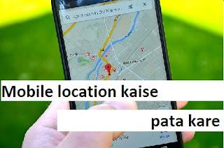 mobile location kaise nikale