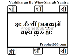 Vashikaran By Wine Yantra Experiment to put Love Spell