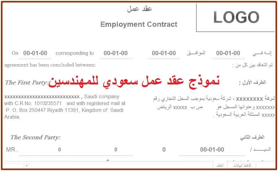 نموذج عقد عمل سعودي للمهندسين عربي انجليزي Droos Mep