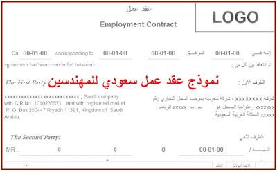 نموذج عقد عمل سعودي للمهندسين (عربي انجليزي)