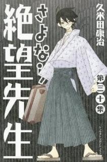 10 [久米田康治]さよなら絶望先生 第01 30巻