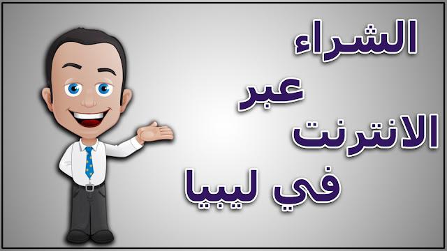 الشراء عبر الانترنت في ليبيا هل هو حقيقي و امن!