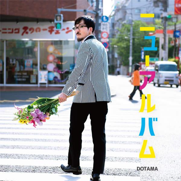 [Album] DOTAMA – ニューアルバム (2015.08.12/MP3/RAR)