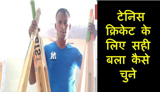 How To Choose The Right Cricket Bat In Hindi For Tennis ball cricket