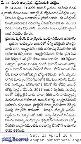 TS/Telangana Intermediate Fee Last Date 2016-2017