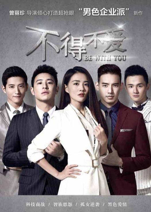 Không Thể Không Yêu - Be With You (2017)