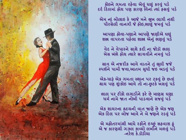 कोइने गमता रहेवा एवुं धणुं करवुं पडे Gujarati Gazal By Naresh K. Dodia