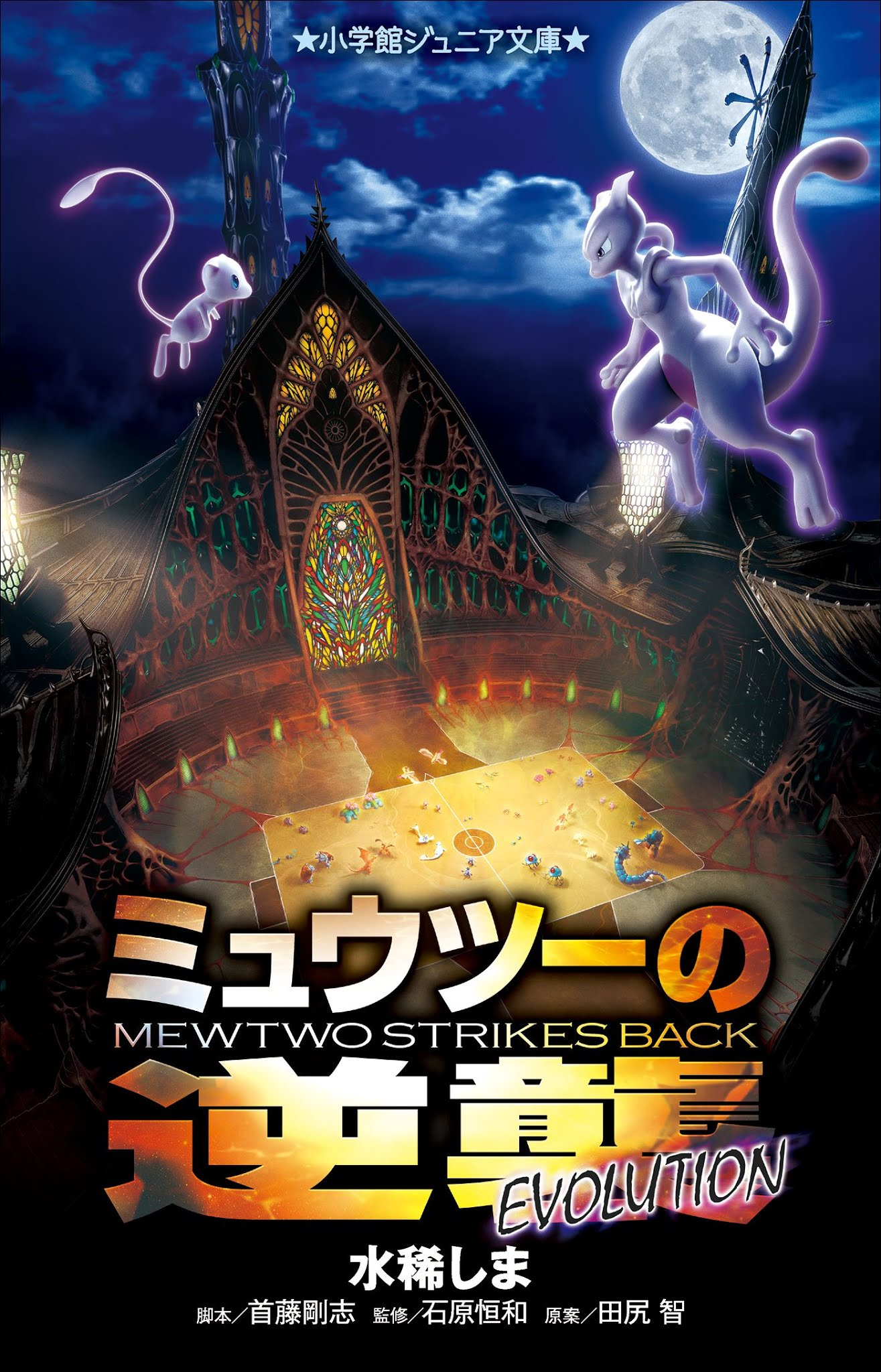 Pokémon: Mewtwo Phản Công Tiến Hóa