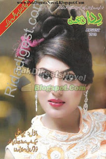 Rida Digest August 2018 Pdf Free Download