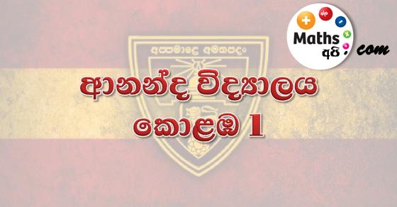 Colombo School Term Test Papers - MathsApi com