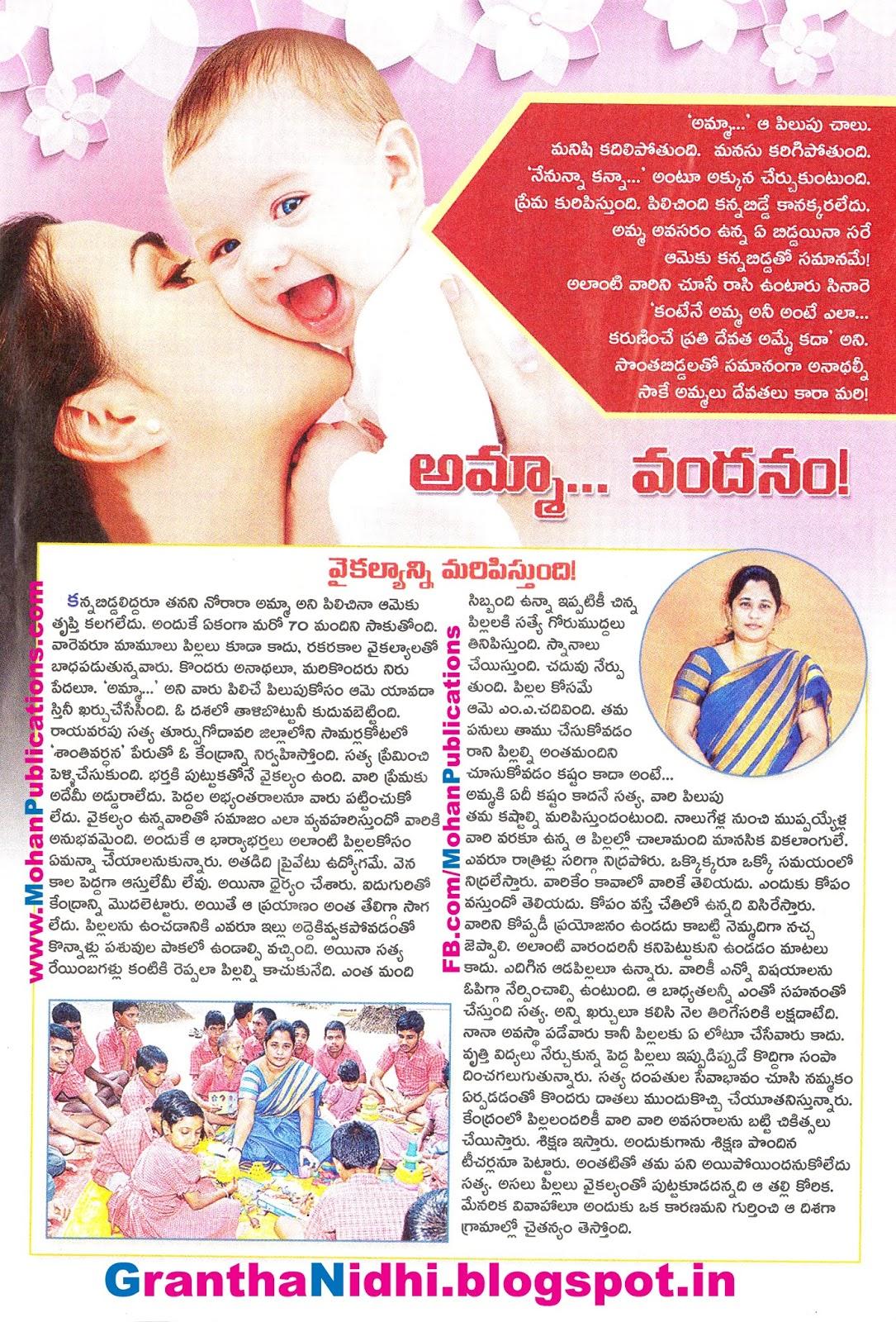 అమ్మా వందనం Mother's Day granthanidhi mohanpublications bhaktipustakalu