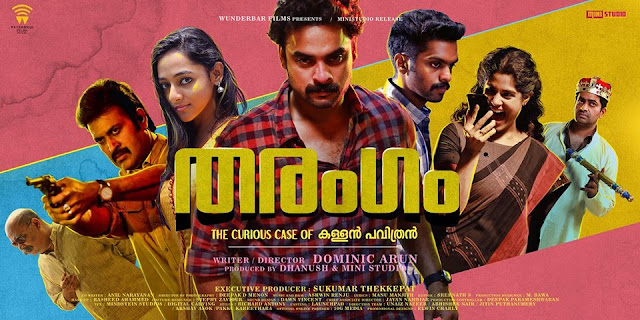 tharangam, tharangam movie, tharangam songs, tharangam full movie, tharangam movie songs, tharangam new malayalam movie, tharangam malayalam full movie, tharangam film, tharangam movie online, tharangam online watch