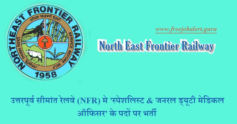 Northeast Frontier Railway Recruitment 2018