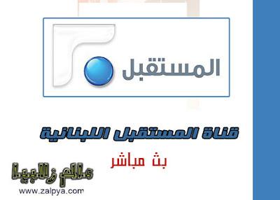 البث المباشر تلفزيون المستقبل اللبنانية