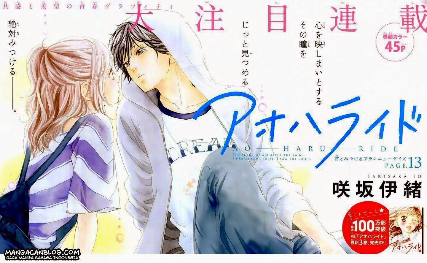 Ao Haru Ride Chapter 13-1