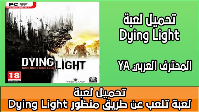 تحميل لعبة Dying Light لعبة تلعب عن طريق منظور الشخص الاول