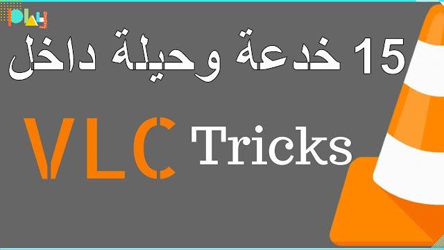 15 خدعة وحيلة خطيرة موجودة داخل برنامج VLC قليل من يعرفها