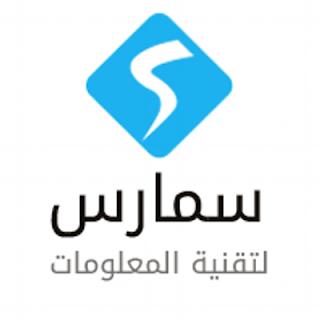 وظائف شاغرة فى شركة سمارس لتقنية المعلومات فى السعودية عام 2017