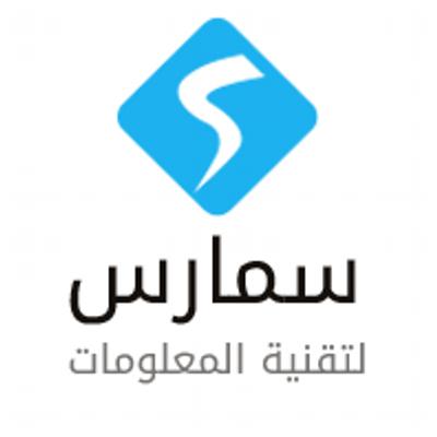 وظائف شاغرة فى شركة سمارس لتقنية المعلومات فى السعودية عام 2019