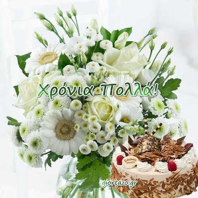 16 Φεβρουαρίου  Σήμερα γιορτάζουν giortazo