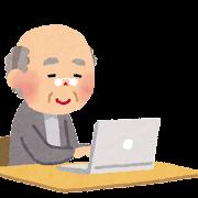パソコンを使うおじいさんのイラスト
