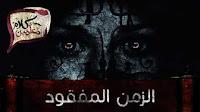 برنامج كلام معلمين 4-1-2017 رعب احمد يونس ( الزمن المفقود ) فى على الراديو 9090