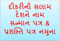 Dikrini Salam Desh Ne Nam Sanman Patra & Prashasti Patra Download
