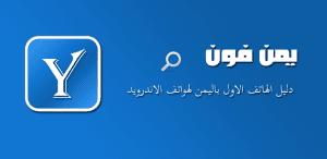 تحميل قواعد بيانات يمن فون 2017 yemenfon مع قاعدة البيانات