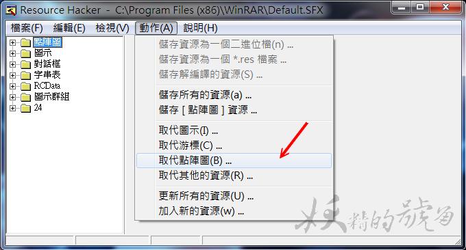 6 - [教學] 自製自解壓縮檔!受不了WinRAR死板的介面嗎?那就自己來設計一個模組吧!