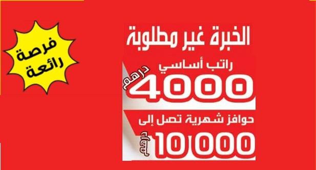 براتب يصل لـ 10000 درهم إماراتي فرص عمل في ابو ظبي