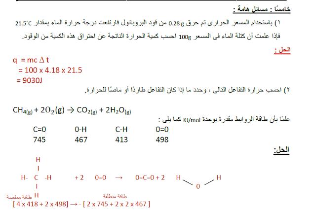 مراجعة كيمياء للصف الأول الثانوي ترم ثاني