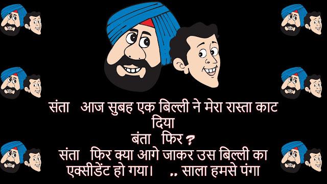 Santa Banta Jokes (संता बनता जोक्स ) Hindi Chutkule