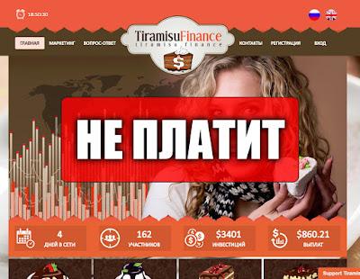 Скриншоты выплат с хайпа tiramisu.finance