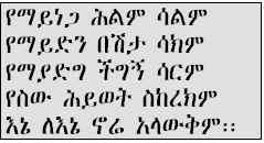 Wemezekir: Remembering Ethiopia's Poet Laureate Tsegaye