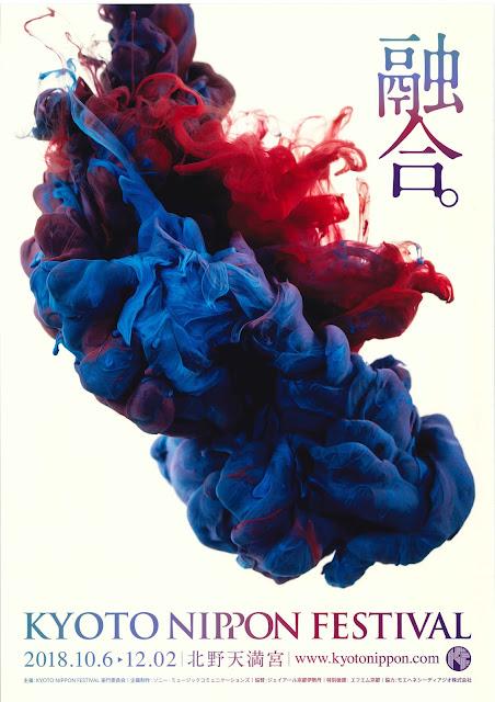 http://kitanotenmangu.or.jp/info/news/kyoto-nippon-festival.html