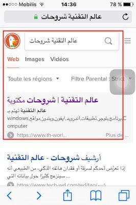 طريقة-تغيير-محرك-البحث-الافتراضي-في-متصفح-سفاري-Safari-على-هاتف-ايفون-iOS-5