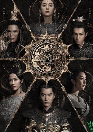 Thái Cổ Thần Vương - God of Lost Fantasy (2020)