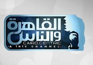 مشاهدة قناة القاهرة والناس بث مباشر اون لاين