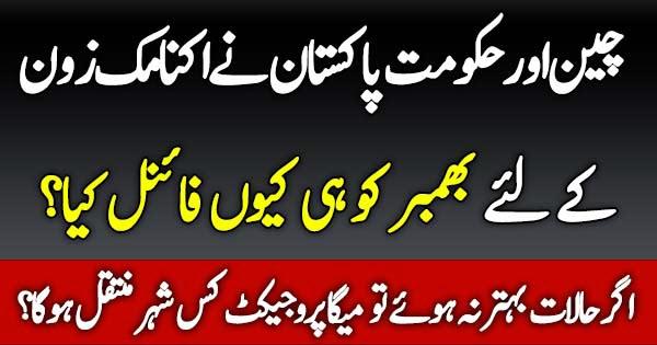 Bhimber News: China aur Hakomat Pakistan nay Ecnomic Zoon k liye Bhimber ke he Kiu Final Kiya
