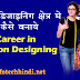 Fashion Designing Me Career Kaise Banaye Hindi Me