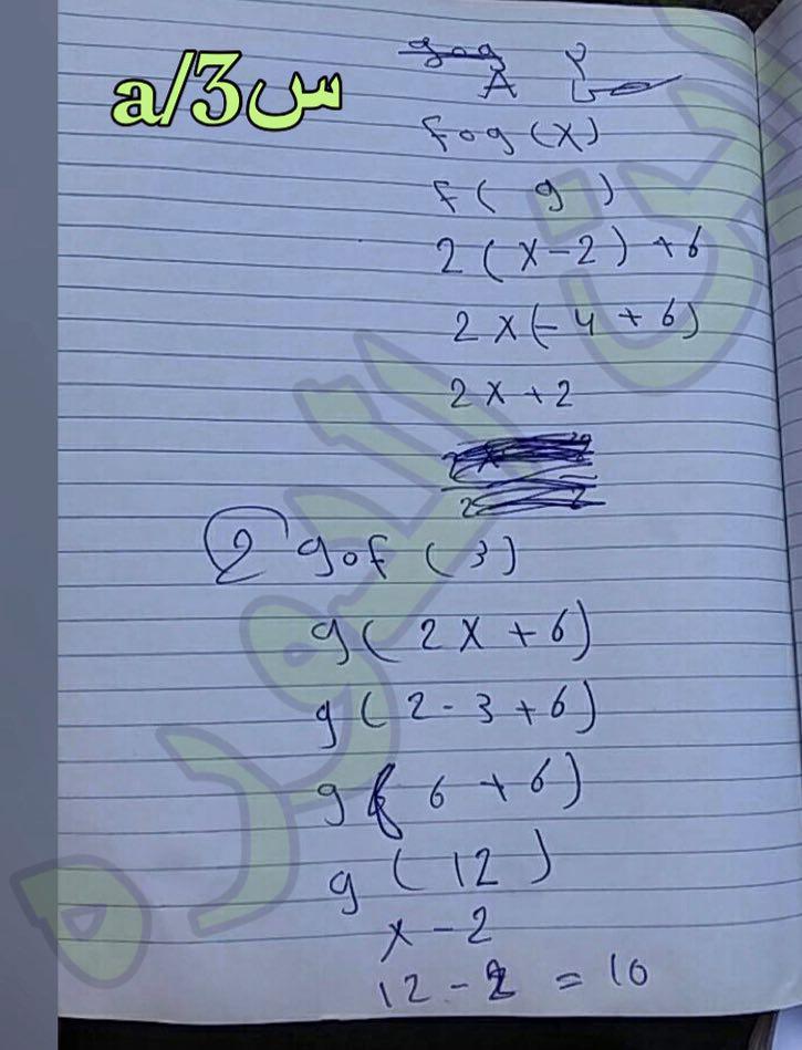 مهم اجوبة امتحان الرياضيات التمهيدي للثالث المتوسط 2017 Photo_2017-02-06_11-44-38