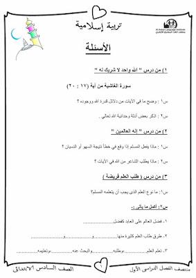ملزمة دين اسلامي السادس الأبتدائي 2018