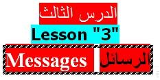 الدرس الثالث تلخيص انجليزي اول ثانوي اليمن