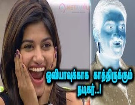 Am Waiting For Oviya Says? | Bigg Boss | Oviya | Hero?